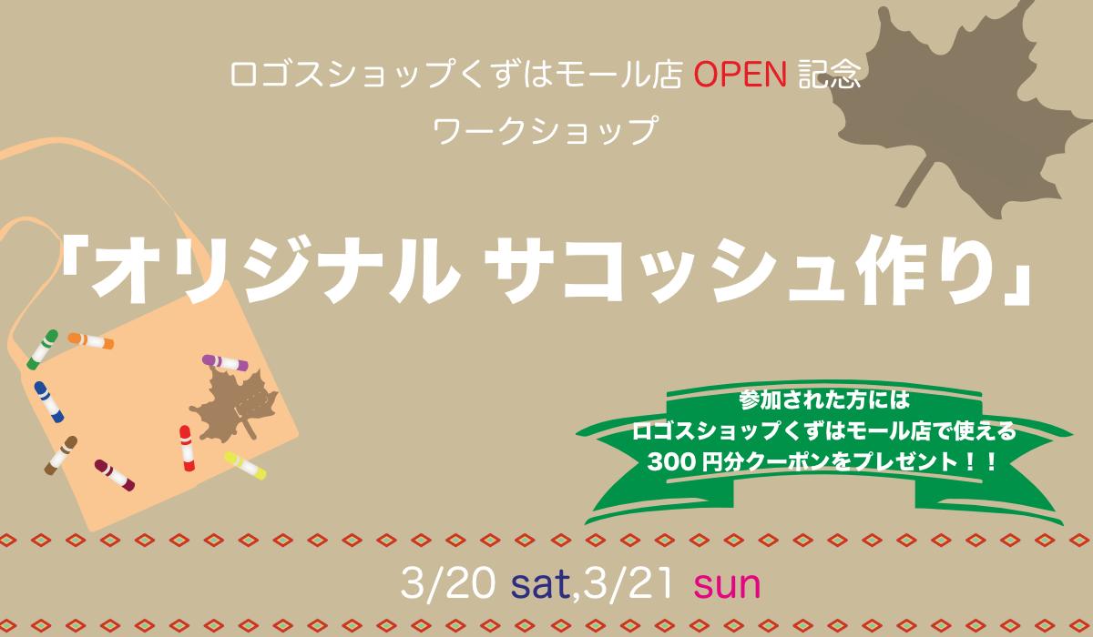 オープン記念 ワークショップイベント開催