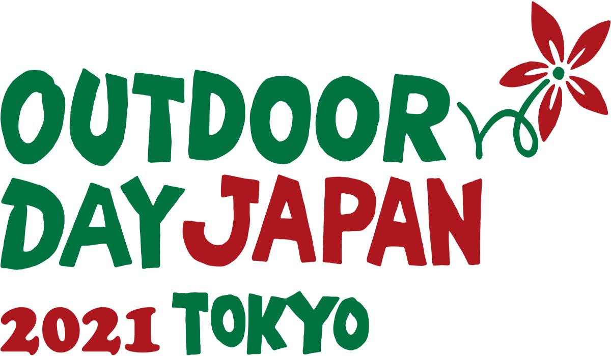 「アウトドアデイジャパン東京」に出展します