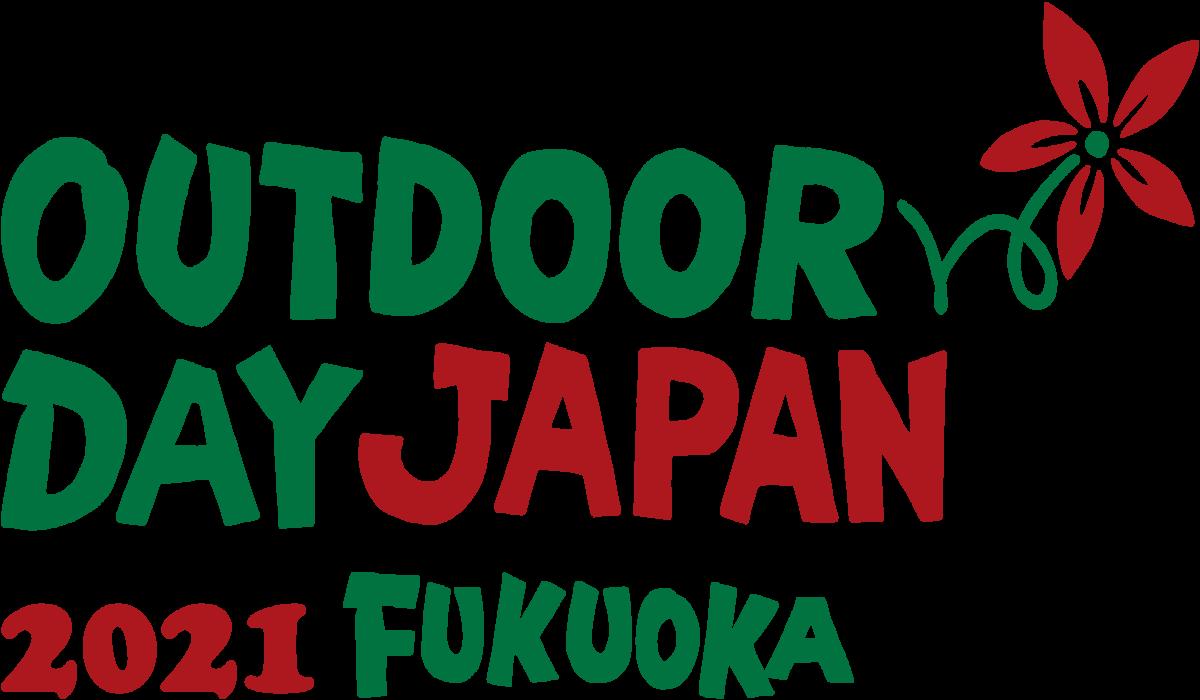 「アウトドアデイジャパン福岡」に出展します