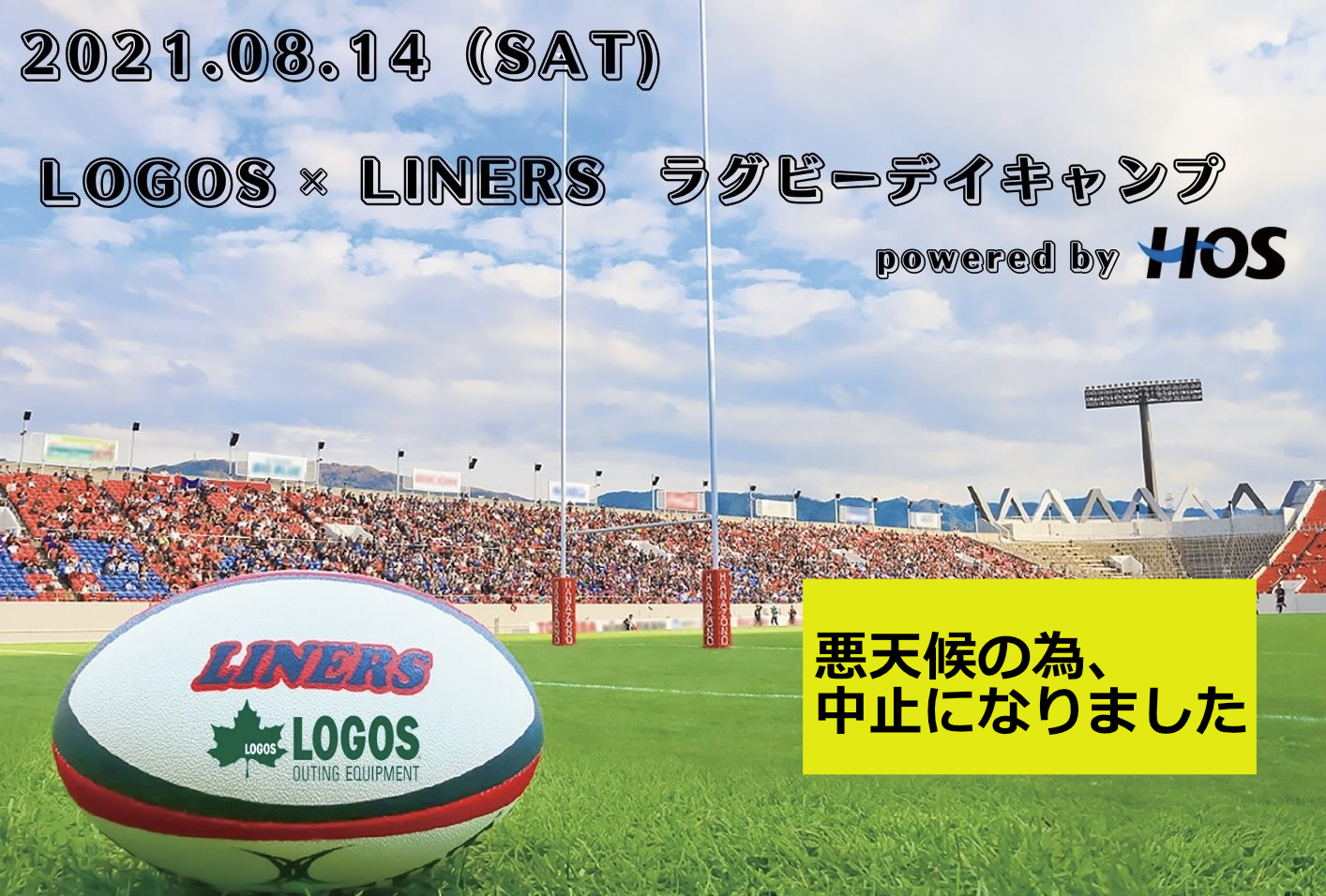 LOGOS × LINERS ラグビーデイキャンプ powered by HOS